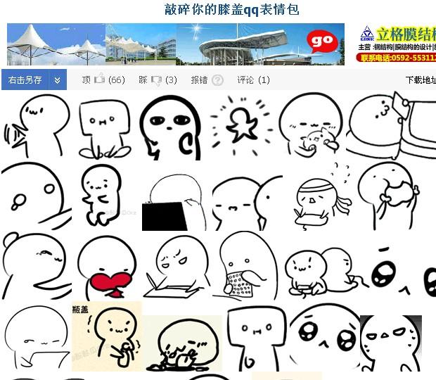 0回答 淘宝旺旺上一些可以把字体变成表情的表情包谁有,比如打你好图片