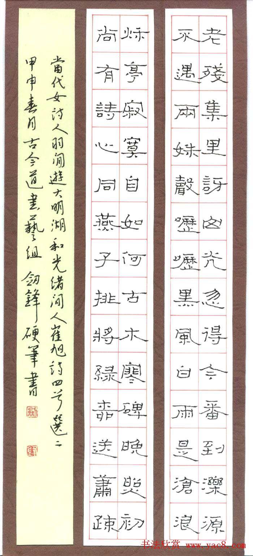 硬笔书法作品,古诗词!图片