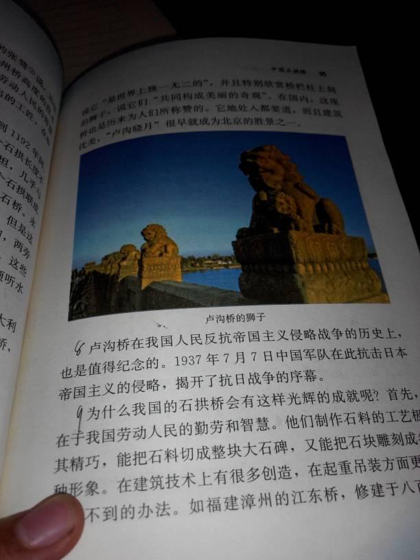 中国石拱桥课文中,文中介绍了赵州桥的哪些内容,其结构特点,是怎样的