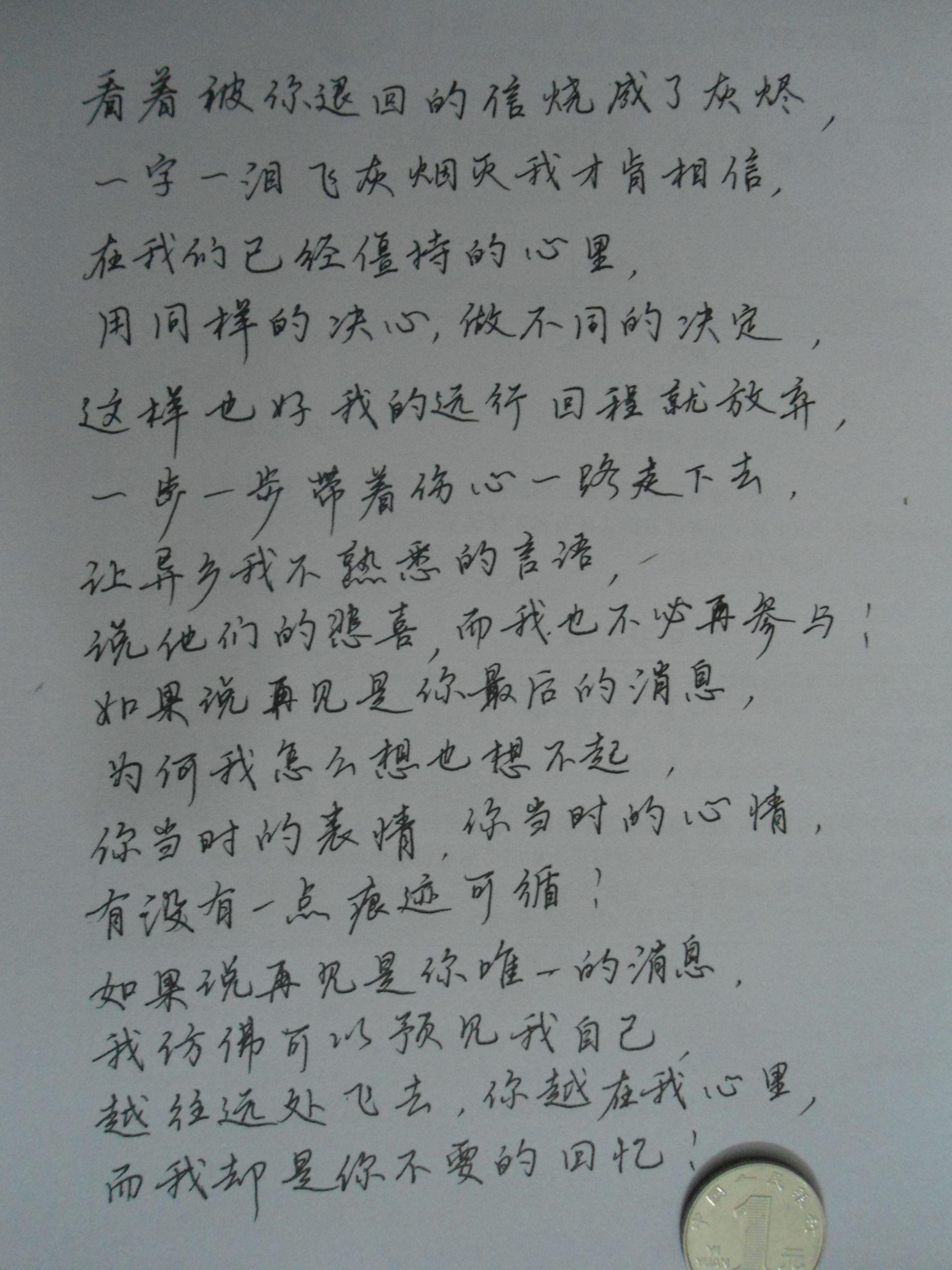 a4纸 请书法内行分析下这个人写字的缺点高清图片