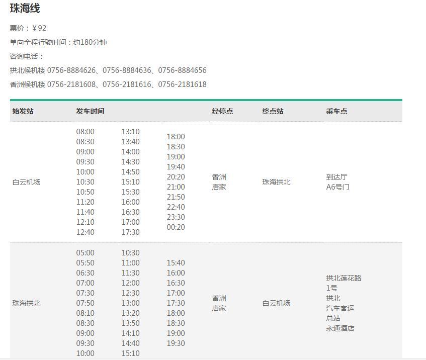 珠海拱北到广州白云机场