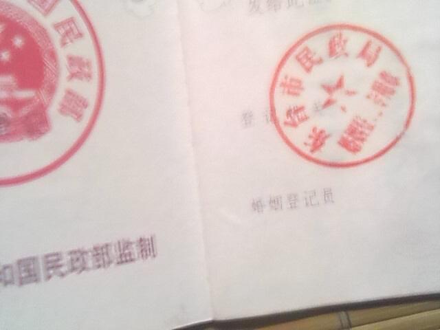 天津涉外婚姻登记处_有知道江苏省东台市民政局婚姻登记处某个登记员的名字的吗?