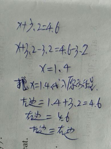 x 3.2=4.6两种解方程
