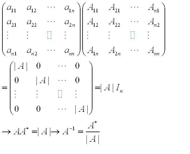 矩阵伴随公式