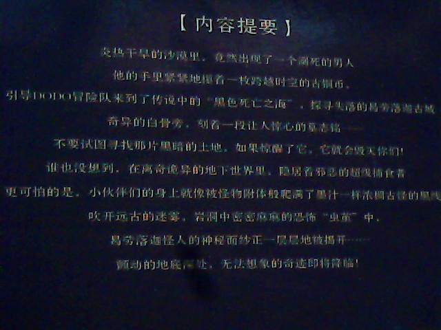 羽蛇神的真实照片_玛雅人羽蛇神和中国龙诡异关系之谜