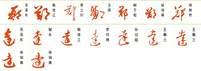 2011-09-23 01:57 提问者采纳 如图所示,是各个不同书法家书写