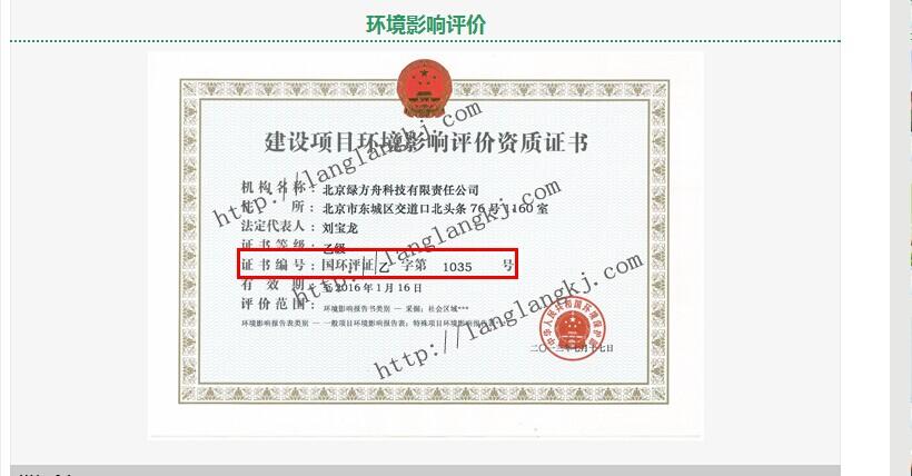 环评上岗证费用_环评上岗证报名注销操作方法_环评工程师_国