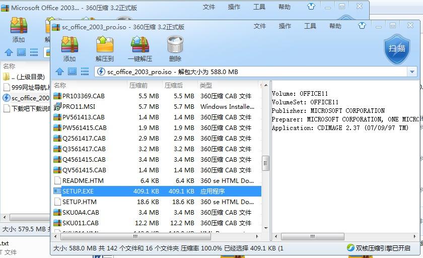 我想下载office,解压了office2003 sp2简体中文完整版