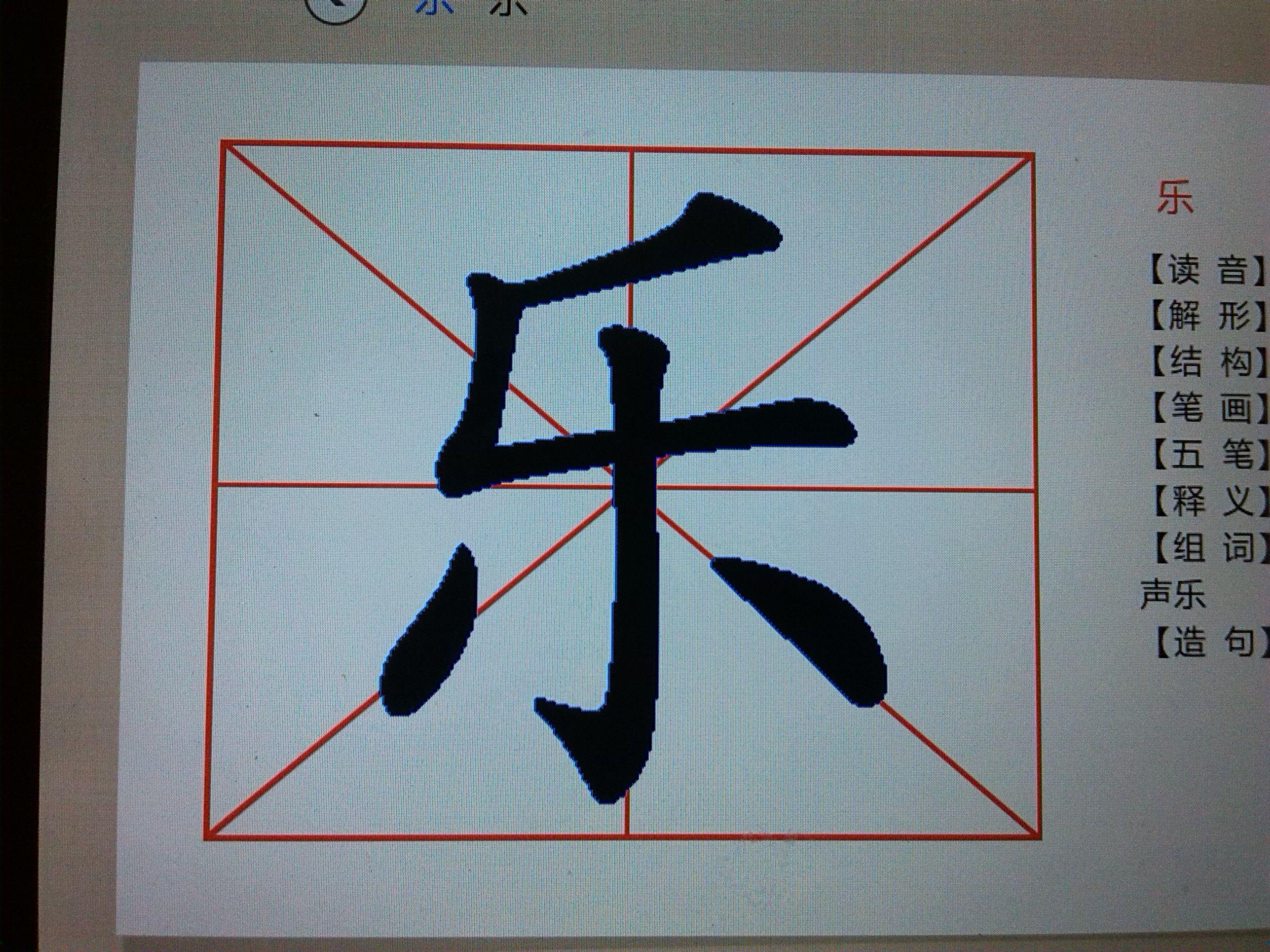 秦字在田字格中的位置