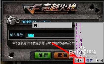 cf游戏里名字打空格方法(423x260,28k)-游戏名字符号 游戏名字符号