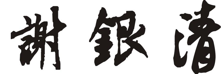 谢银清书法字体怎么样的图片
