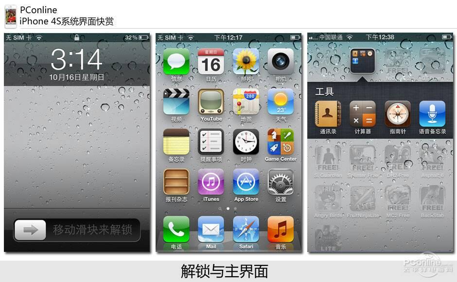 求苹果4s,ios6锁屏 主界面 通知栏 后台运行 文件夹 截图!图片