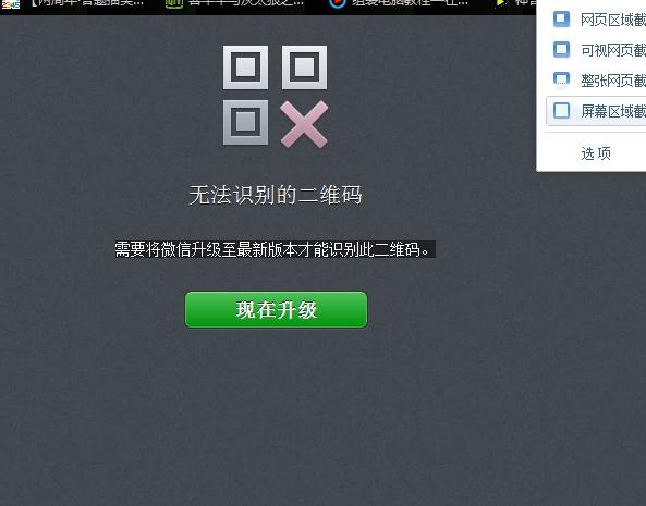 微信网页版无法识别的二维码怎么回事?;