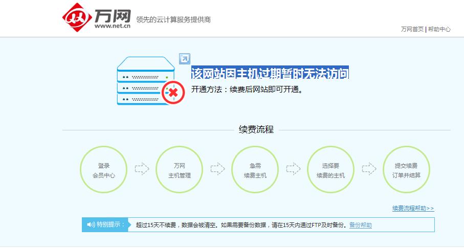 网站无法访问云服务器