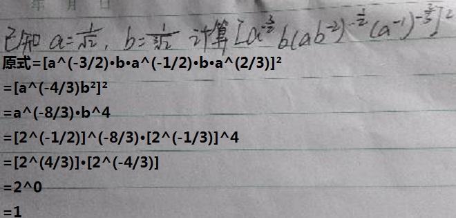 指数运算题