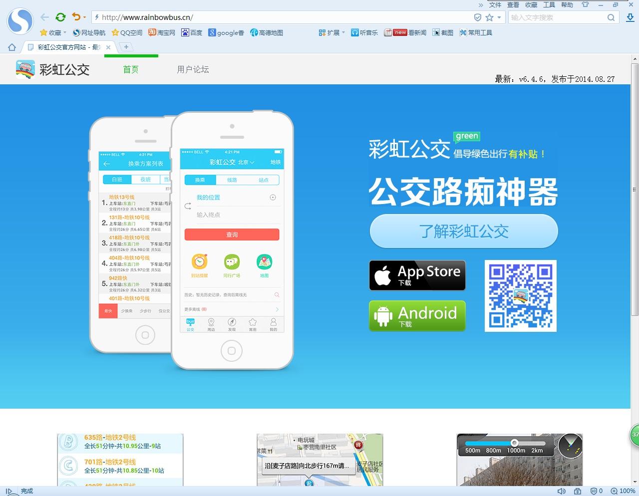 下载一个 彩虹公交的 app应用,根据城市选择数据进行公交到站查询