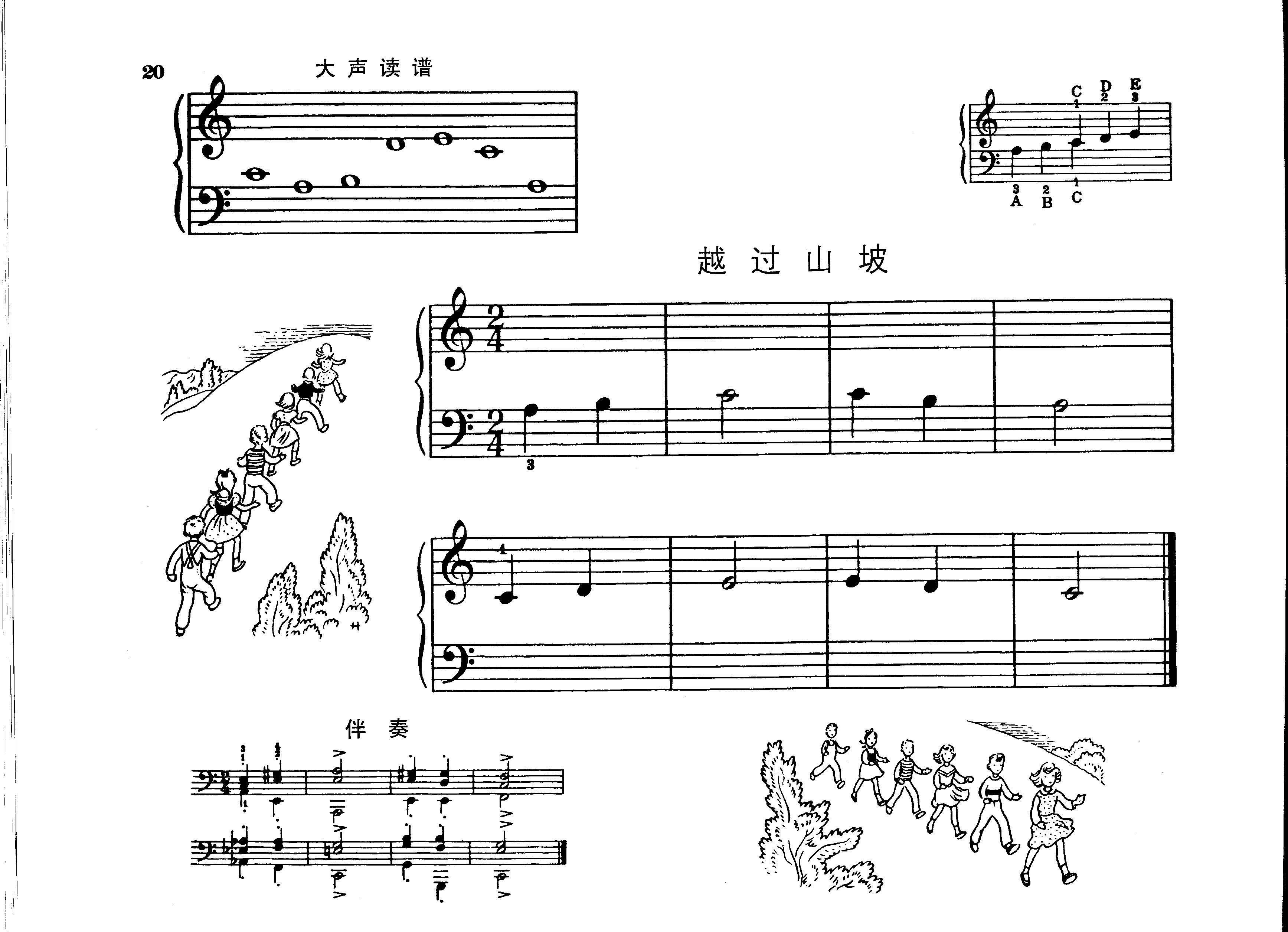 汤普森简易钢琴教程1_百度知道图片