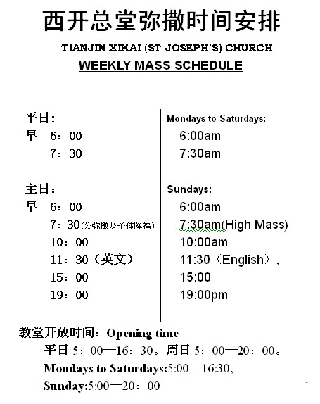 天津西开教堂开放时间