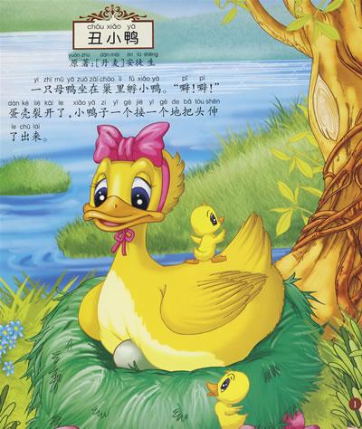 读了丑小鸭的故事你想对安徒生说些什么呢?