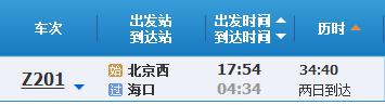 文昌旅行社到北京