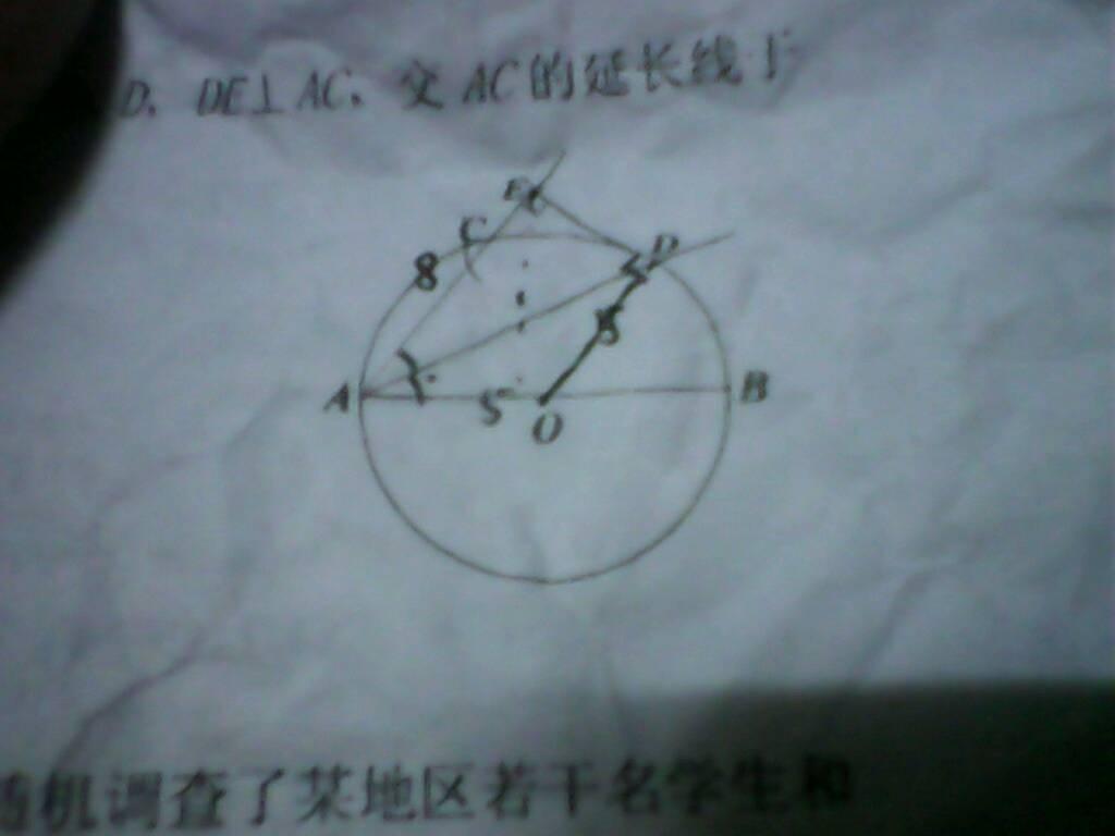 ��k��a`�o�&����ad�k�9�d_ab为圆的直径,ac为圆o的弦,ad平分角bac,交圆o于点d,de垂直ac,交ac的