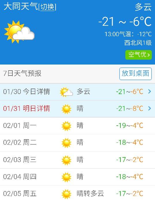 山西大同明天天气预报15天+
