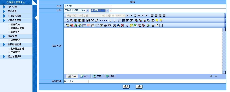 pubwin2009后台_网站后台编辑器无法使用 3 2010-09-30 网页有错误,网站后台编辑器不