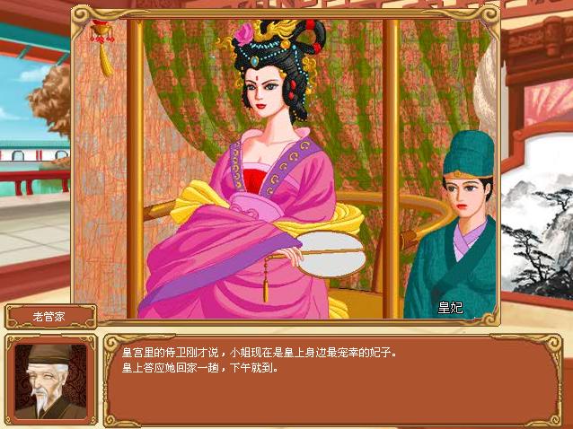 皇后成长计划 皇帝成长计划 巨星成长计划 宇文长庆图片