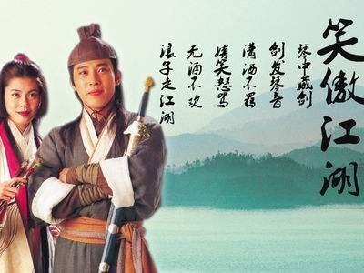 笑傲江湖+