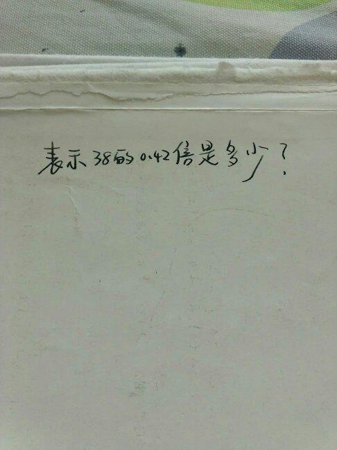0.42×38表示