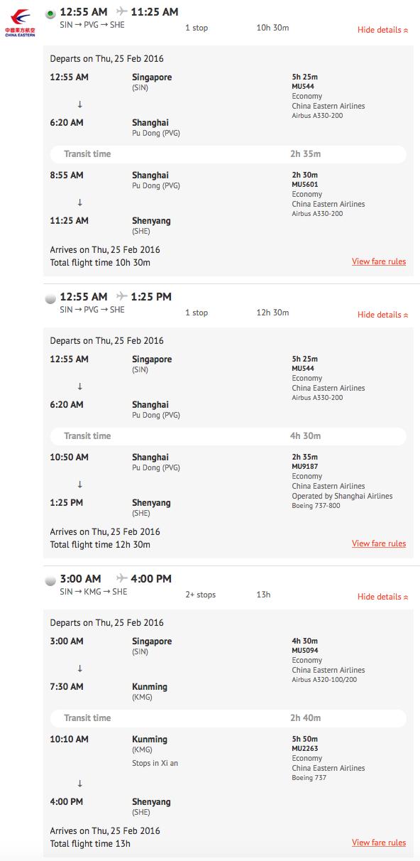 新加坡到沈阳航班