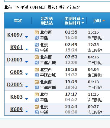 北京到平遥古城大巴