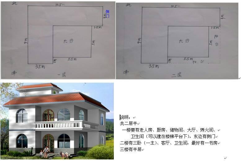 第一层80平米,厨房一间,卫生间一个,杂物间一间,餐厅一个图片