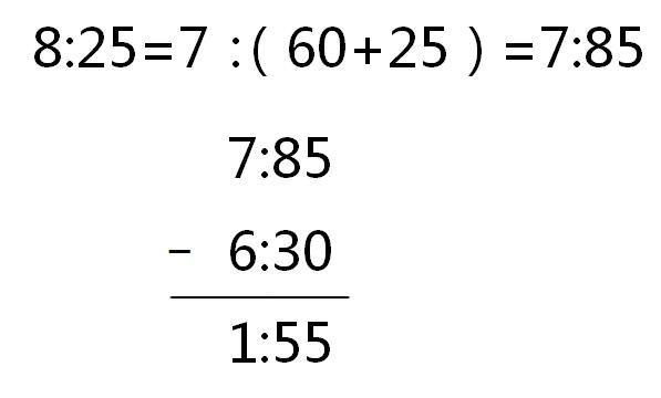 8:30一6:30等于多少?
