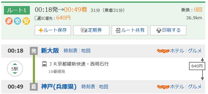 神户到大阪交通时刻表