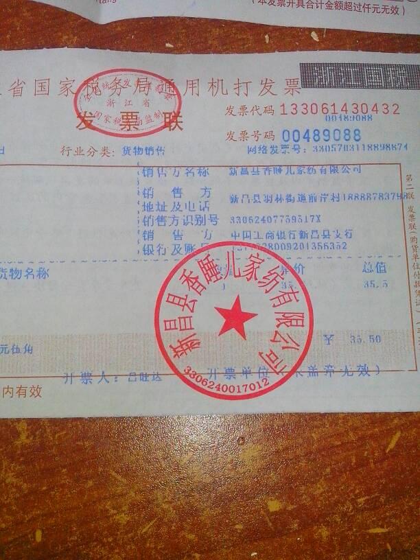 税务局关于发票专用章的新规定
