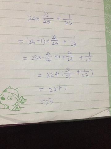 24×22/23+1/23简算