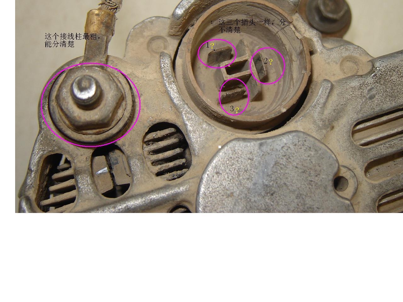 一个为发电机f(磁场)接线柱   一个为发电机外搭铁接线柱   高清图片
