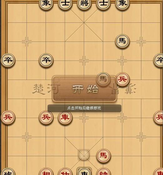 中国象棋怎么下?详细图片