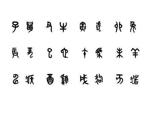 baidu.com] 谁能告诉我《十二生肖》用古代的甲骨文.金文.大篆.小篆.图片