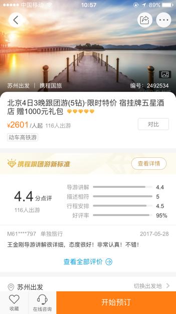 苏州到北京旅游花费