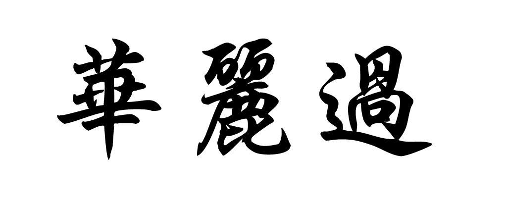 请教一下这三个行楷的字的笔画顺序和连笔是怎样的?初学者看不懂图片
