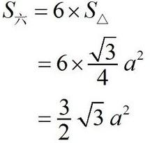 正六边形面积
