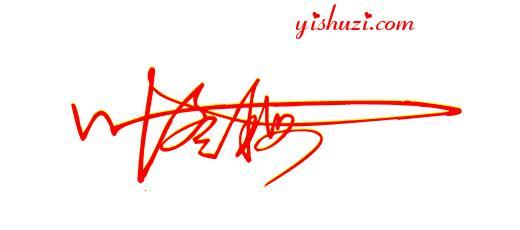 能帮我写个签名吗,我的名字是叶冬梅图片