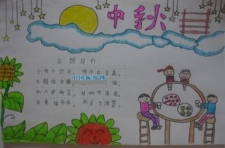 中秋节三年级手抄报