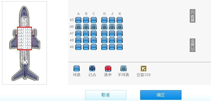 南航空客320经济舱只能选39-49图片