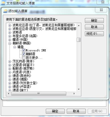 如何安装韩文输入法_韩文输入法安装好了之后