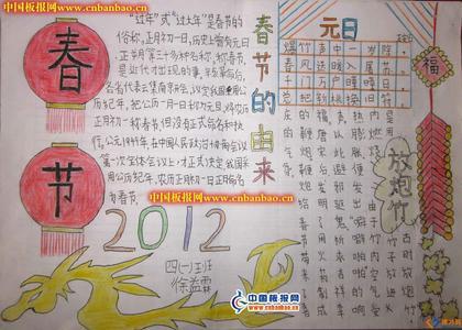 春节题材手抄报三年级的