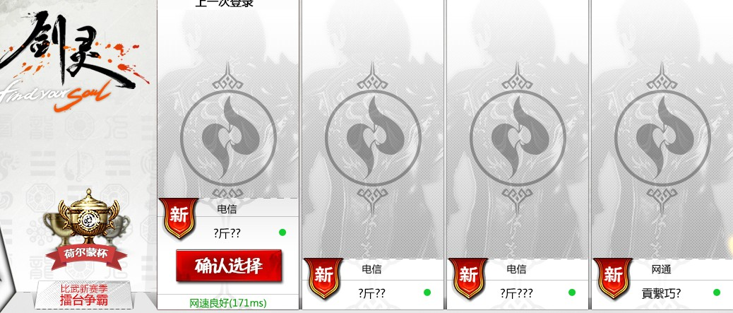 我电脑是韩文win7 下载国服剑灵不显示中文怎么办图片