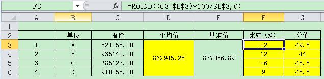 投标报价的计算案例